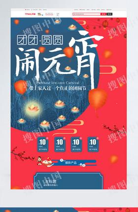 蓝色中国风创意新年元宵节设计电商首页