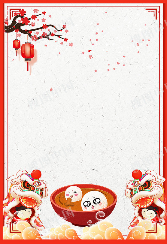 喜气正月十五元宵节海报
