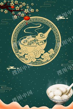 创意中国风元宵节海报背景