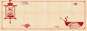 元宵节剪纸风海报背景