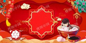 中国风元宵节展板背景