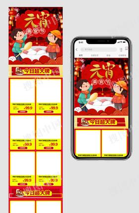元宵节年货节手机端首页psd模板