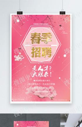 春季招聘粉色科技大氣海報