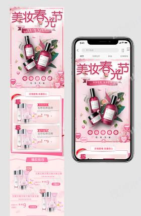美妝節手機端模板