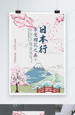 日本樱花节粉色海报