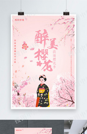 小清新唯美粉色春天櫻花節旅游海報