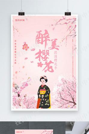 小清新唯美粉色春天樱花节旅游海报