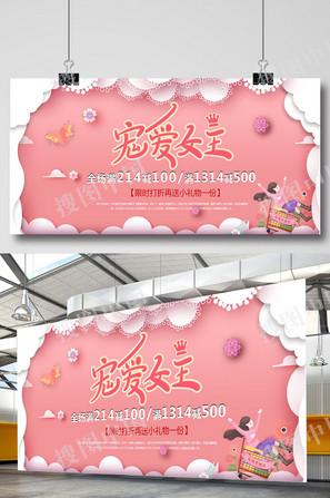 38女王節粉紅浪漫展板