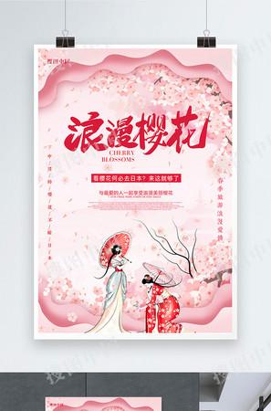 小清新浪漫櫻花節春季游玩海報