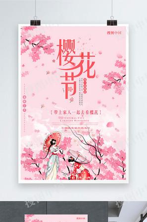 日本樱花节粉色宣传海报