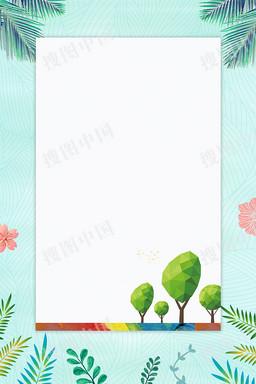 植树节清新文艺背景