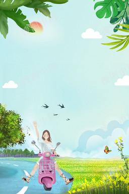 清新春游海报背景