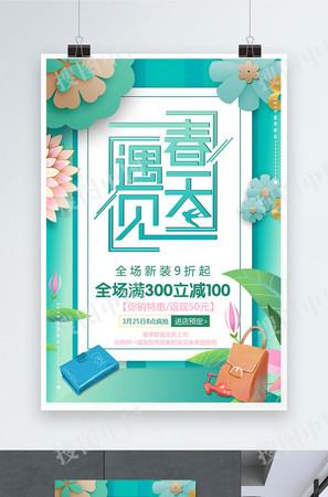 創意綠色遇見春天春季上新活動海報