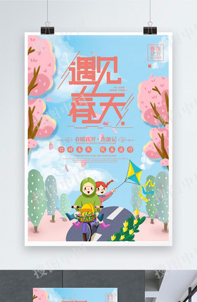 創意粉色遇見春天春游記活動海報