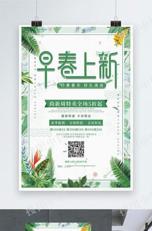 春季尚新周綠色促銷海報