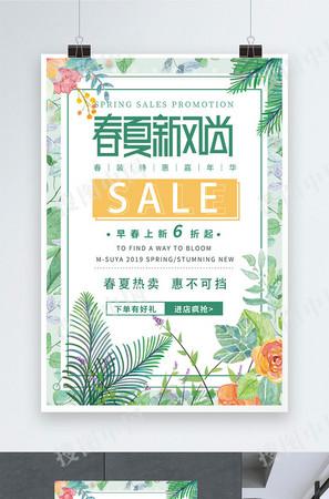 春夏新风尚促销海报