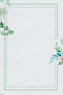文艺小清新边框绿色背景图