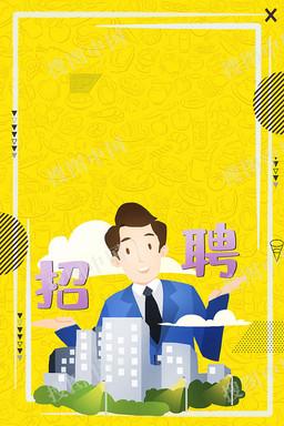 黄色卡通青春活力春季招聘海报