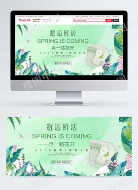 春季上新淘宝Banner