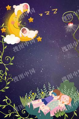 紫色卡通世界睡眠日海报
