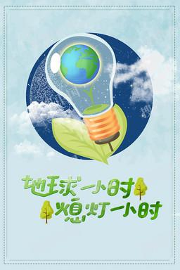 环保节能地球一小时