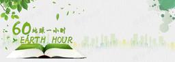 地球节能绿色环保公益背景海报