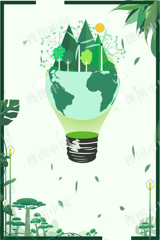 地球一小时熄灯简约绿色海报