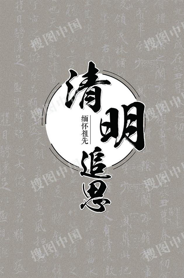 中式水墨底纹清明节背景素材