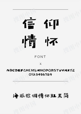 信仰情怀精品中文字体