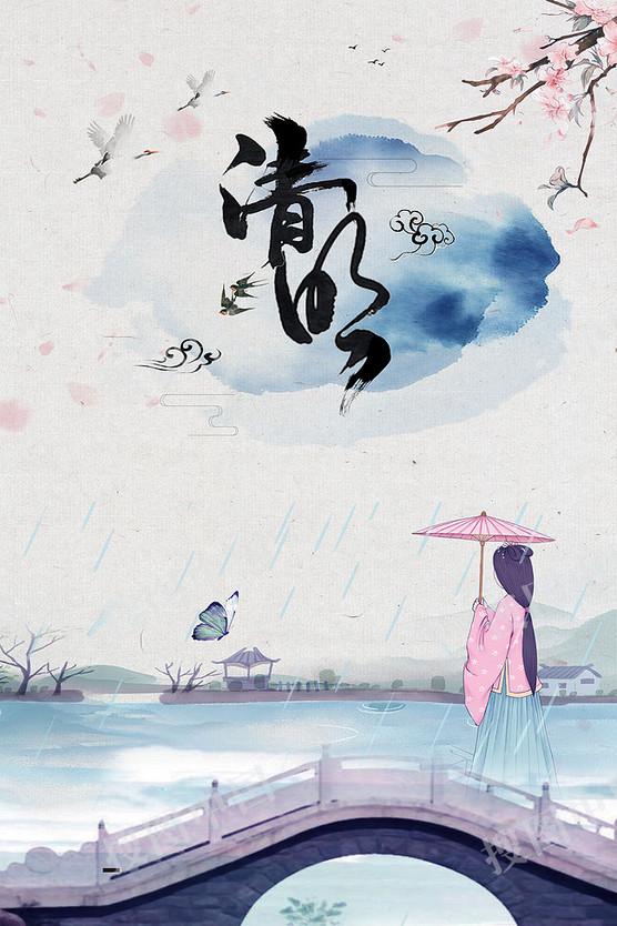 中国风清明广告海报
