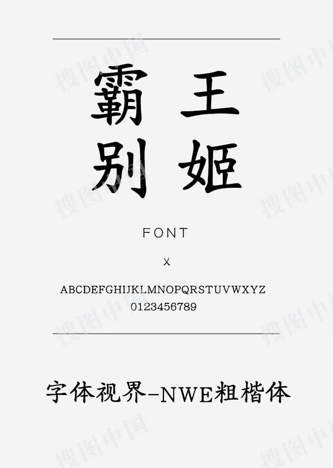 义启字体视界-NWE粗楷体