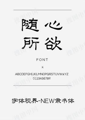义启字体视界-NEW隶书体