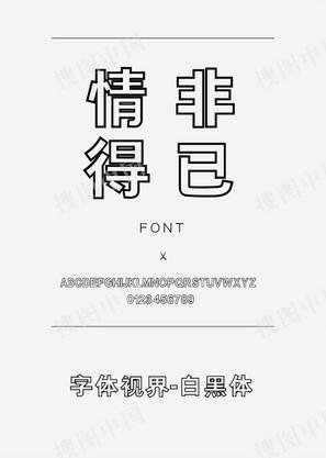 義啟字體視界-白黑體
