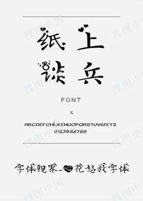 义启字体视界-心花怒放字体