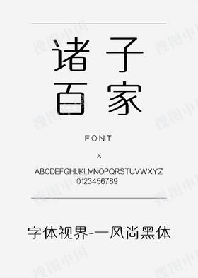 义启字体视界-一风尚黑体
