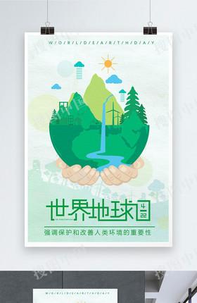 世界地球日海報