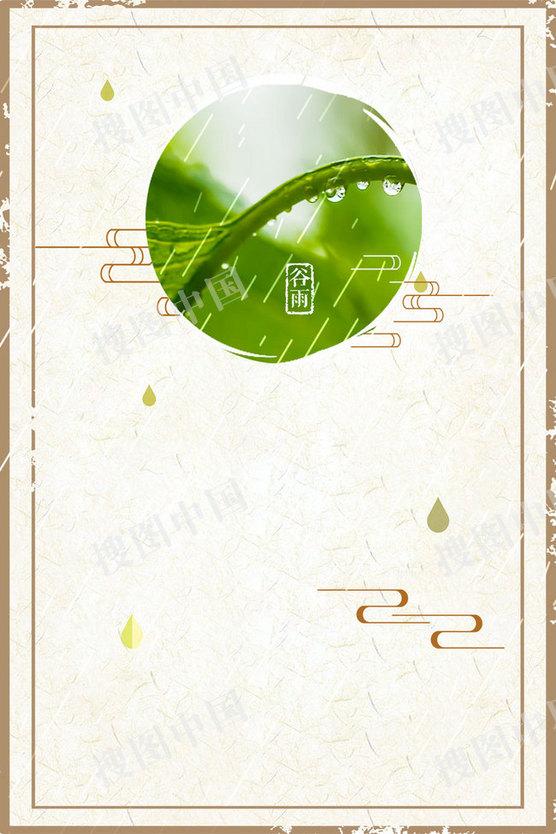 簡潔清新二十四節氣谷雨海報