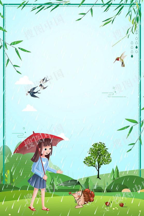 二十四節氣谷雨海報