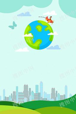 422世界地球日爱护环境绿色城市海报