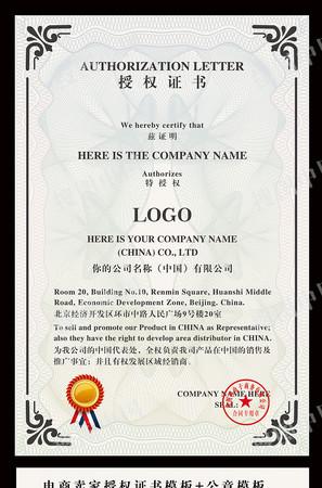 企业授权证书模板下载