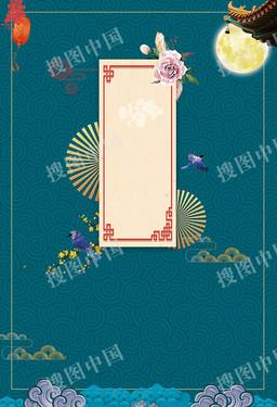 蓝色大气中国风祥云中秋节背景素材