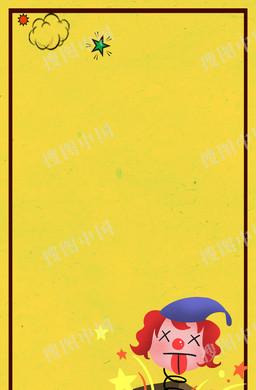 黃色41愚人節狂歡PS源文件H5背景素材