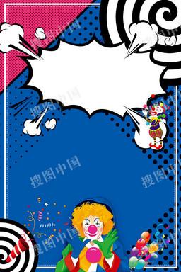 卡通四月一日愚人節促銷宣傳海報