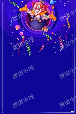 卡通四月一日愚人节促销宣传海报
