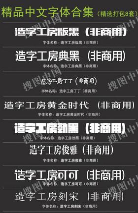 精选8款中文字体合集