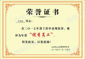 古典花邊歐式榮譽證書