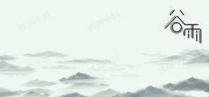 谷雨水墨中国风食品水墨山水banner