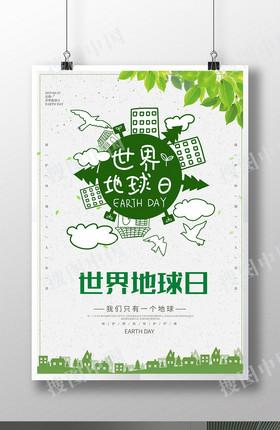 綠色簡約世界地球日海報psd