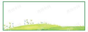 谷雨绿色清新banner