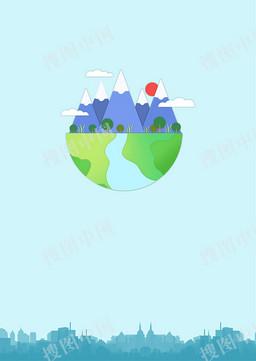 世界地球日愛護環境藍色城市海報